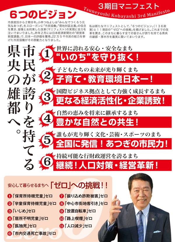 3rdマニフェスト表紙.jpg